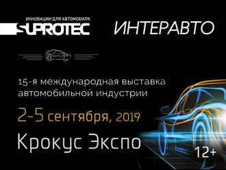 SUPROTEC на Интеравто в Москве