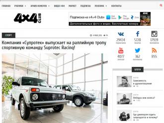 Первый журнал о внедорожниках написал о гоночной команде компании «Супротек»