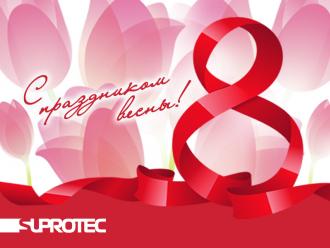 В Международный женский день поздравляет СУПРОТЕК