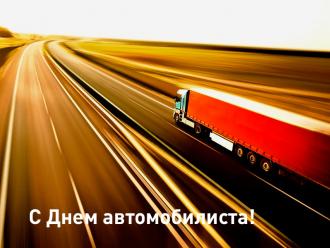 С Днём автомобилиста поздравляет компания Супротек