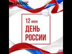 С Днём России и хороших выходных!