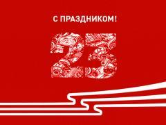 C 23 февраля поздравляет компания СУПРОТЕК