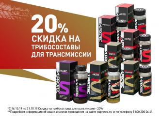 Минус 20% в Suprotecshop