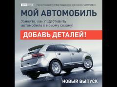 Читай новый Мой Автомобиль!