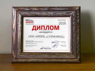 Компания «Супротек» получила Диплом Московского автосалона