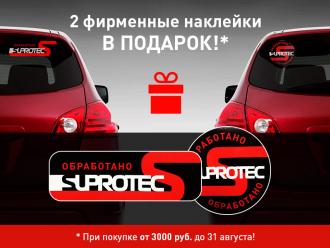 Наклейки на автомобиль в подарок от интернет-магазина Suprotec
