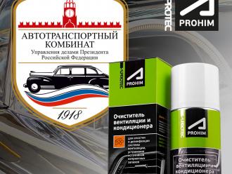 Управление делами президента поблагодарило компанию «СУПРОТЕК» за средства для дезинфекции автомобилей