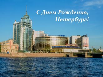 «Супротек» поздравляет Петербург с Днем Рождения