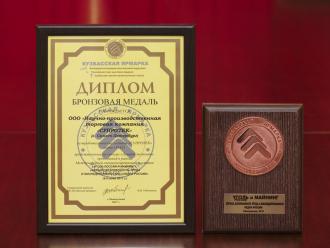 Компания «Супротек» удостоена в Сибири бронзовой медали