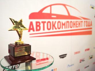 Звезду премии «Автокомпонент года» вручили компании «Супротек»