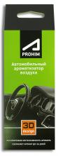Автомобильный ароматизатор воздуха Супротек Апрохим