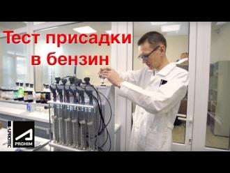Академег протестировал присадку для бензина в лаборатории СУПРОТЕК