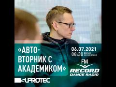 «Авто-вторник с Академиком» в 165 городах на радио Record