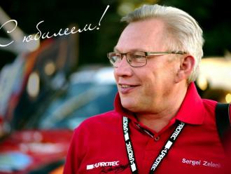 Поздравляем с юбилеем Сергея Зеленькова – генерального директора группы компаний «СУПРОТЕК»!