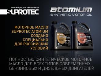 Время менять моторное масло на SUPROTEC Atomium