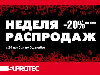 Suprotec раскрасит «чёрные» распродажи 20% скидками