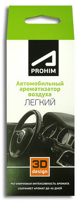 Легкий автомобильный ароматизатор воздуха