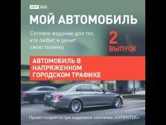 Мой Автомобиль - новый номер сетевого издания!